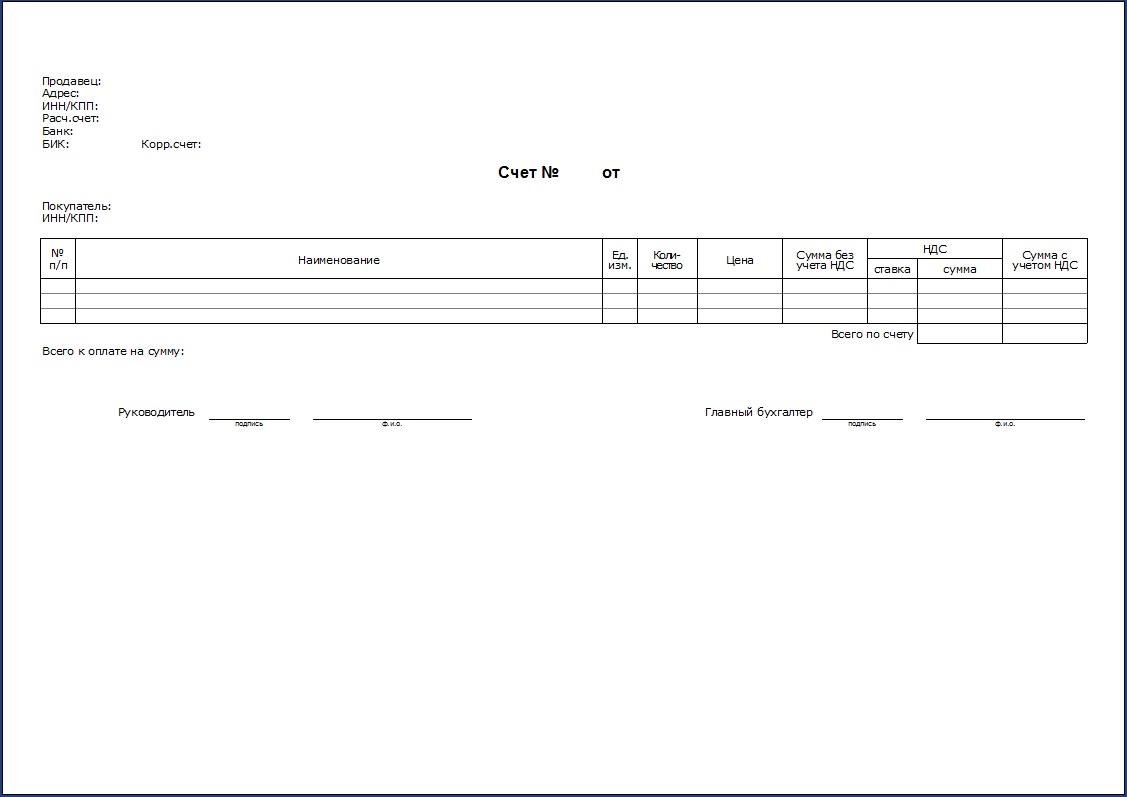 Счет на оплату | образец бланк форма 2018.