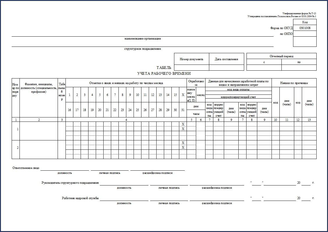 скачать бланки табелей учета рабочего времени