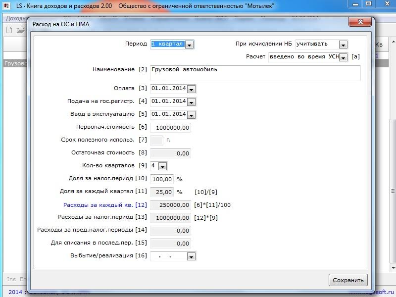 Программу ип система упрощенная для налогообложения