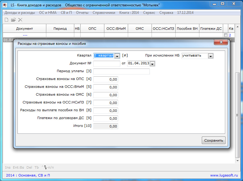 LS · Книга доходов и расходов 2.00 [23.03] (2012) PC
