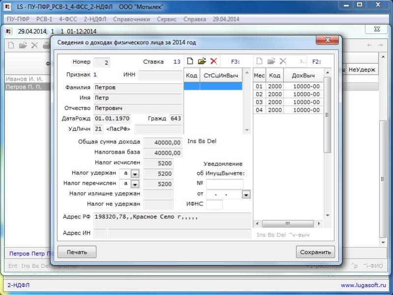 LS · ПУ-ПФР_РСВ-1_4_ФСС_2-НДФЛ от 19.07.2013
