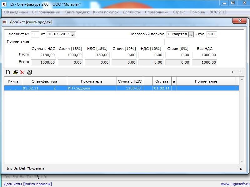 LS · Счет-фактура 2.00 [21.03] (2012) PC