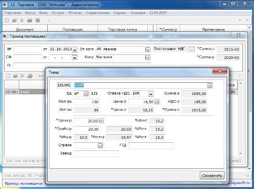 LS  (2010) PC · Торговля 2.00, Книга доходов и расходов 2.00, Касса 2.00, Банк 2.00, Счет-фактура 2.00
