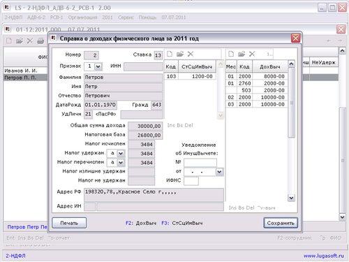 LS · 2-НДФЛ АДВ-6-2 РСВ-1 2.00 [21.01] (2012) PC