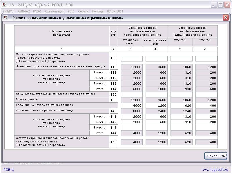 LS · 2-НДФЛ_АДВ-6-2_РСВ-1 2.00 от 23.07.2012